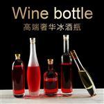 375ml冰酒瓶