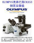 OlympusGKX-53倒置式金相