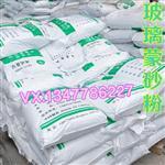 玻璃蒙砂粉生产厂家玉砂粉