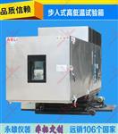 高低温交变测试设备制造一览