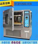 高低温交变测试设备尺寸