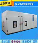 高低温交变测试设备价格行情