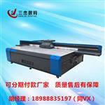 霸州uv喷印机生产厂家