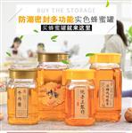 厂家直销八角蜂蜜瓶一斤装玻璃蜂蜜罐