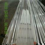 山东德州中空铝条高频焊折弯不折弯铝条直销