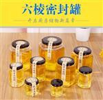 六棱玻璃蜂蜜瓶子耐高温密封性好180ml280ml380ml