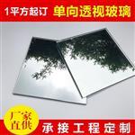 单向透视玻璃 透视玻璃 单向镀膜玻璃 高端定制单向透视玻璃