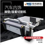 宁波经纬多功能汽车脚垫座套皮革丝圈数控全自动裁切机