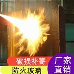 耐火性能极好的防火玻璃