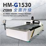 HM-G1530钣金光纤激光切割机 小型金属激光切割机报价