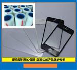 手机玻璃彩镀电镀出货保护膜