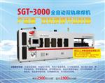 硅玻璃SGT-3000全自动双轨串焊机厂家价