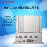 嵌入式J1900工控機 中冠智能