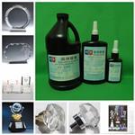ASOKLID牌UV-3165玻璃、水晶粘金属UV胶|无影胶