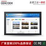 19寸宽屏 电容屏 3MM 安卓系统 嵌入式工业一体机