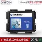 17寸10mm电阻电容全封闭防水防尘嵌入式工业显示器