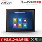 中冠智能17寸10mm工业电阻触摸屏安卓平板电脑