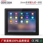 15寸IP65防水防尘无风扇低能耗电阻触摸嵌入式安卓平板电脑