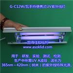 无影胶水固化、干燥用12瓦手提便携式UV灯|无影灯