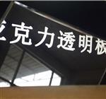 江西厂家生产亚克力板有机玻璃板PMMA板 大量现货