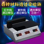 NS550H透过率测量仪玻璃透光率检测仪