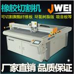 经纬多功能橡胶切割机聚酯纤维吸音板、环氧树脂板数控切割机