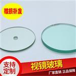 厂家直销 耐高温钢化视镜玻璃