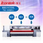 广州图王Icontek UV板卷一体打印机 天花软膜工程