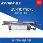 广州图王Icontek UV平板打印机 钢化玻璃 亚克力 等