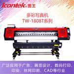 广州图王 Icontek 写真机18系列丝网印刷户外标签制作