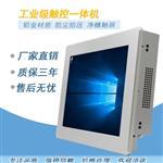 12.1寸无风扇嵌入式工业一体机工业平板电脑