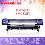 广州图王 Icontek 写真机32系列 反光膜户内外标识