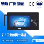 7寸安卓工业触摸一体机带RFID 工业平板