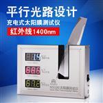 NS100充电式太阳膜测试仪