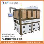 震仪厂家直销AF8000等离子喷涂镀膜设备