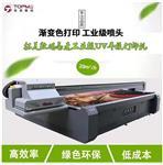 国内最好打印机设备UV平板打印机