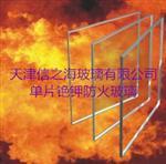 天津防火玻璃批发/厂家大量供应/天津信之海玻璃厂