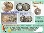 扬州电子烟管专用切割片