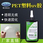 聚厉牌JL-3349PET塑料专用UV胶 环保透明无痕光固化