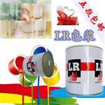 进口LR色浆,适用于制作树脂发光字,人造大理石,指甲胶