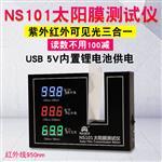 纳森S101防爆膜透光率测试仪