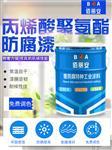 储油罐外壁防腐丙烯酸聚氨酯防锈漆