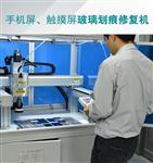 深圳捷科手机玻璃打磨去划痕设备JKDMSB