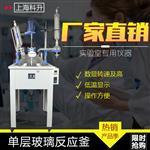 F-50单层玻璃反应釜 优质高硼硅玻璃反应器
