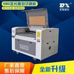 1390广告激光雕刻机 亚克力布料密度板 激光雕刻切割机