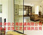 天津信之海玻璃厂/玻璃移门/专业装饰玻璃供应商