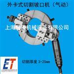 燃气管道切管机 石油管道切管机