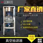 上海科升ZF-50L真空抽滤器 实验化工用过滤器