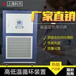 高低温循环装置GDSZ-20L实验化工用加热制冷一体机