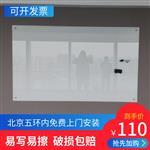 北京黑板钢化玻璃白板绿板软木板